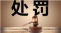 开发商未取得预售许可卖房 潍坊昌乐县开出首张罚单