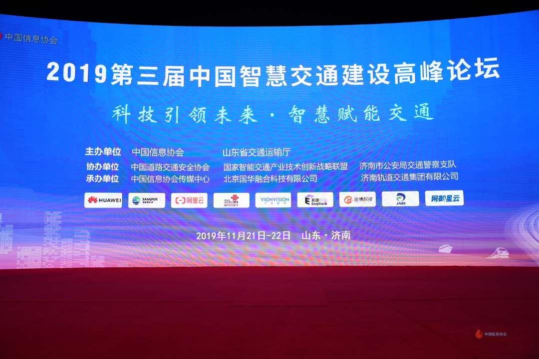 第三届中国智慧交通建设高峰论坛在济南召开