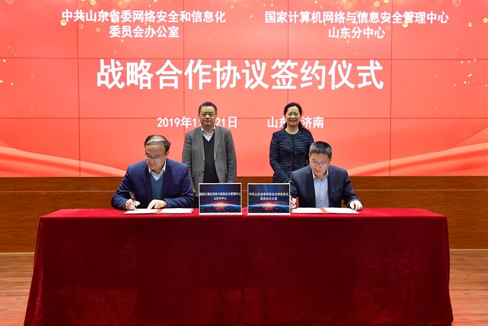 山东省委网信办和国家计算机网络与信息安全管理中心山东分中心战略合作协议签约仪式在济南举行