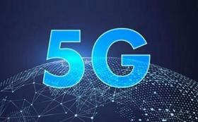 山东公示5G试点示范企业及项目名单