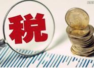推动经济高质量发展!留抵退税首月山东企业减负39亿元
