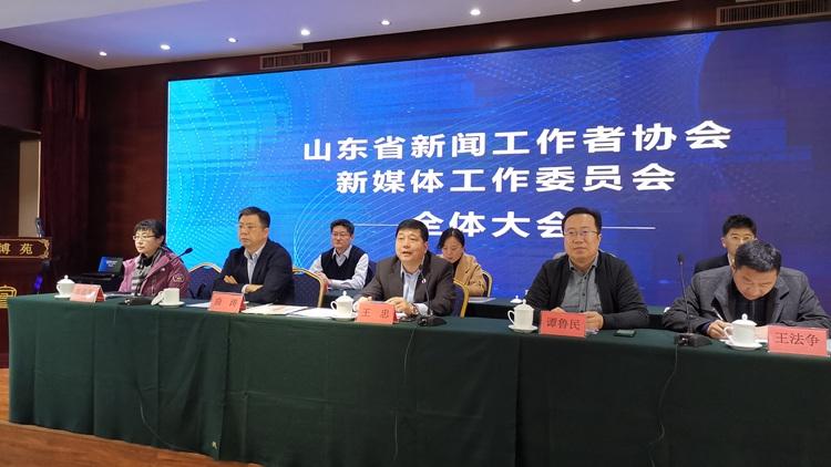 山东省新闻工作者协会新媒体工作委员会成立 王忠任会长