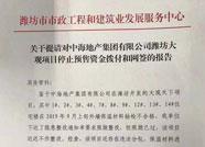 潍坊大观天下项目被提请停止预售资金拨付和网签