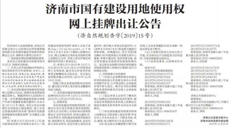 济南一次挂牌出让25宗地总面积超2000亩 新增仓储用地