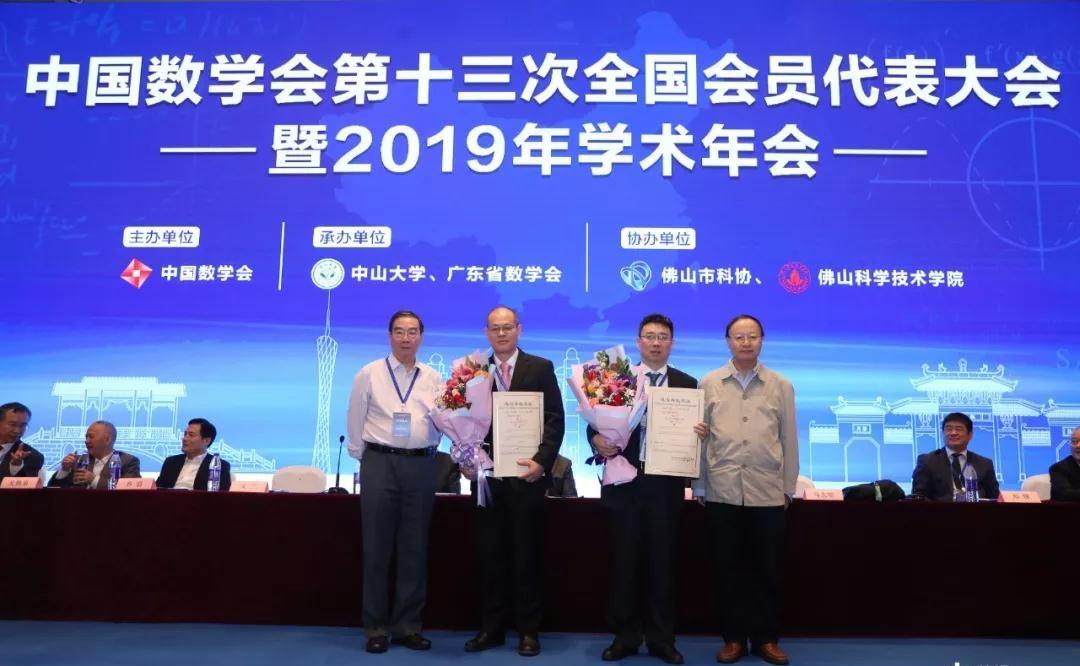 山东大学吴臻教授获得第十七届陈省身数学奖