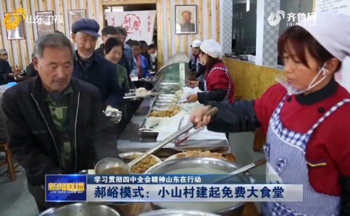 郝峪模式!淄博的小山村建起免费大食堂