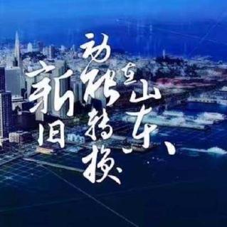 """央广《新闻和报纸摘要》播发头条稿件:山东在新旧动能""""较量""""中推动经济高质量发展"""