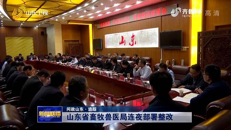 【问政山东·追踪】山东省畜牧局成立3个整改督导组分赴各地督促整改