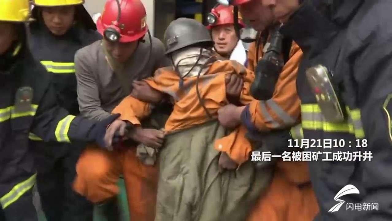 """特写:""""我同学在里面!""""梁宝寺煤矿救援人员讲述巷道口的拥抱"""
