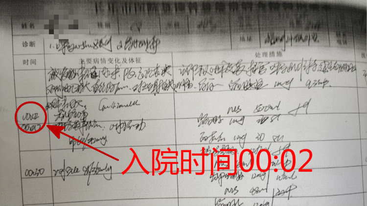 入院记录1_meitu_2.jpg