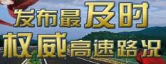 最新路况!大雾消散天气转晴 除高邢高速外聊城辖区高速已通行正常