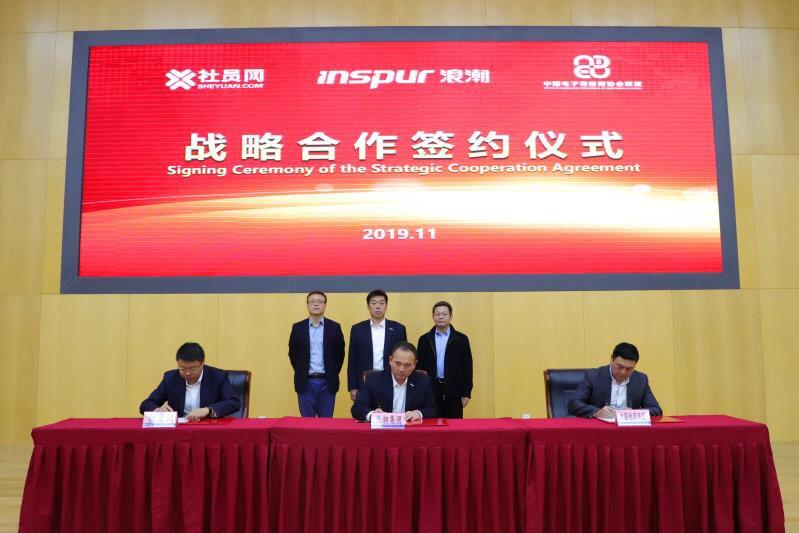 浪潮与中国电子商务商协会联盟、中国供销社员网达成战略合作 共同助力乡村振兴