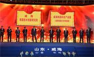 第二屆中韓創新大賽暨首屆中韓工業設計大賽頒獎典禮在威海舉行