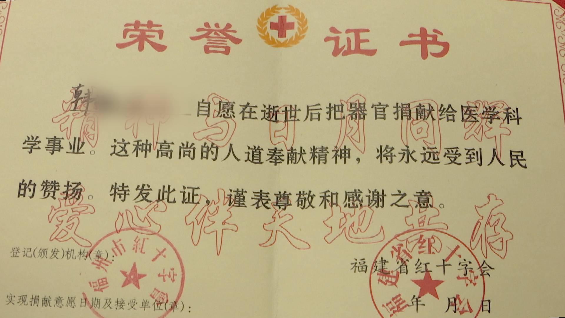 福州自杀女生获当地红十字会奖状证书 系该医院首例全器官捐赠