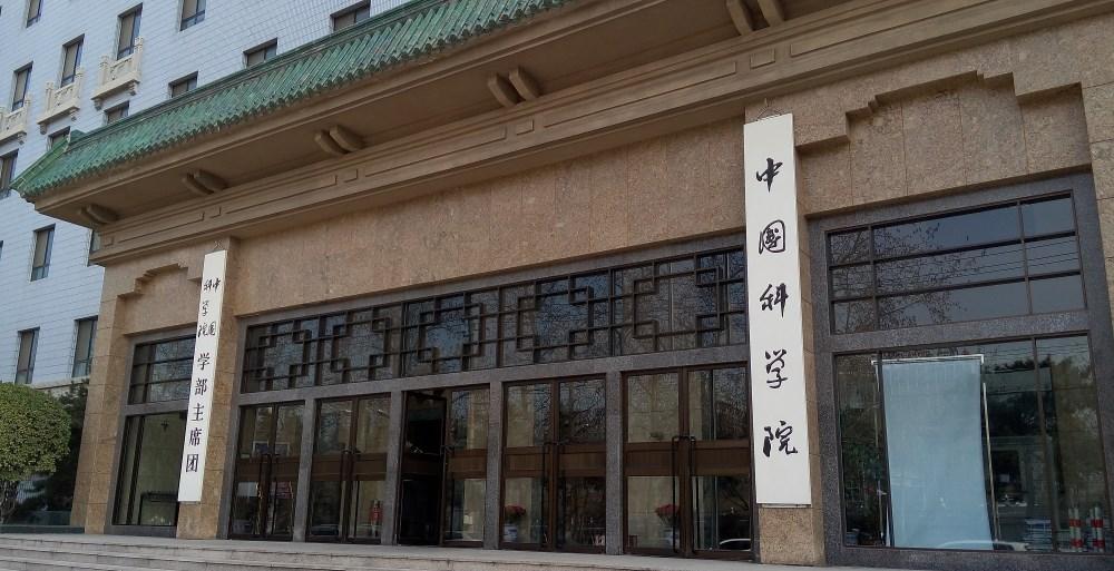 """【地评线】院士增选""""大手笔""""催发人才强国""""加速度"""""""
