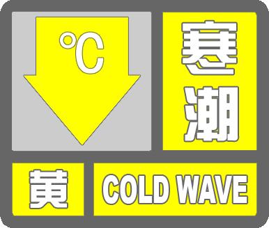 海丽气象吧丨滨州发布寒潮黄色预警 23日夜间到25日有一次寒潮天气过程