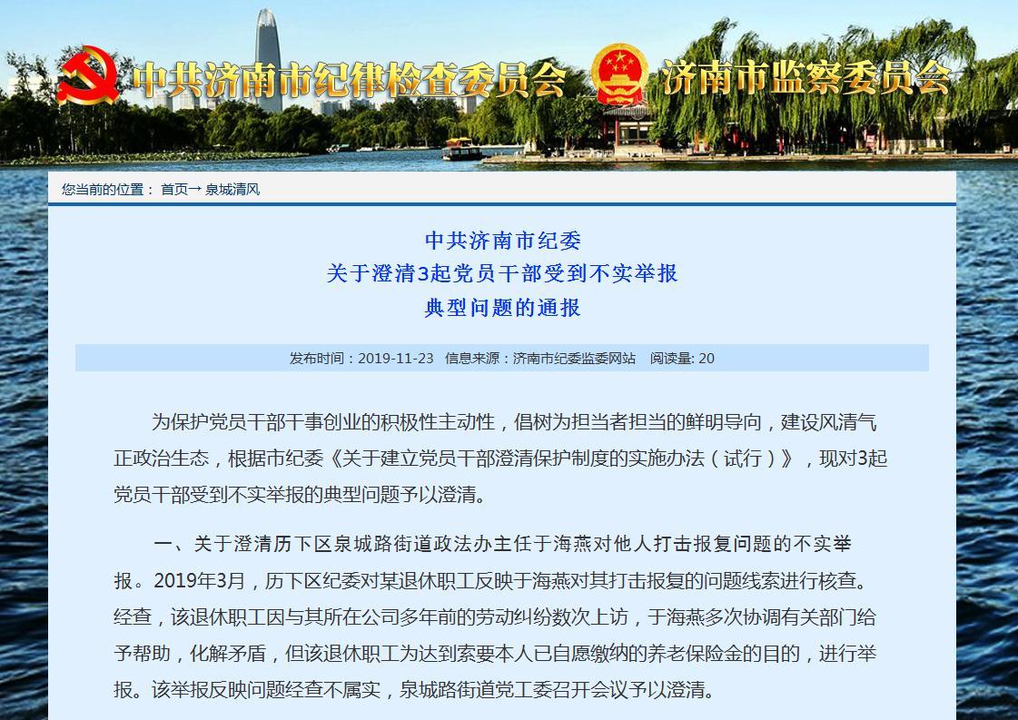 济南3名党员干部受到不实举报,市纪委予以通报澄清