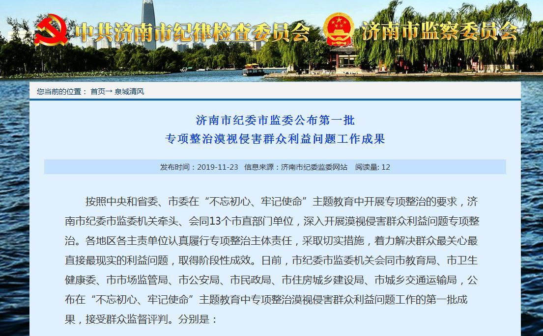 济南公布首批漠视侵害群众利益专项整治工作成果 涉教育、食药等领域