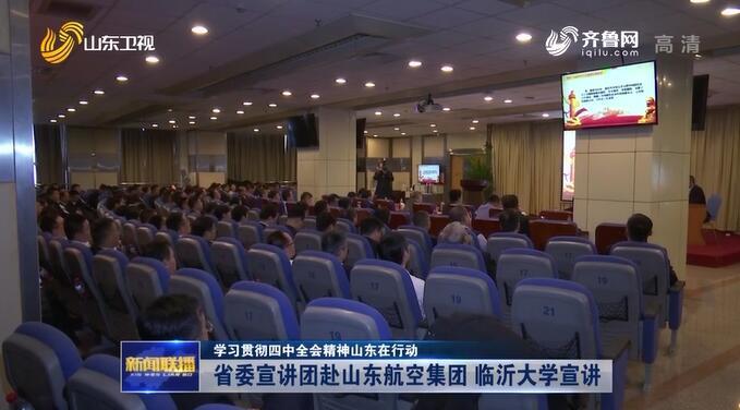 省委宣讲团赴山东航空集团 临沂大学宣讲