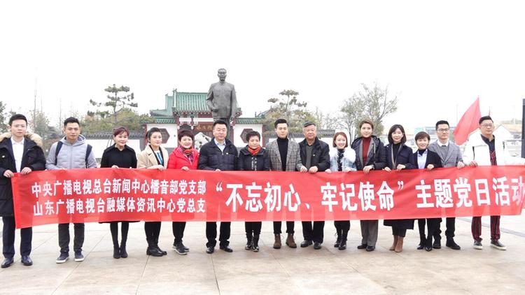97秒|央视主播到滨州杨柳雪村开展主题党日活动