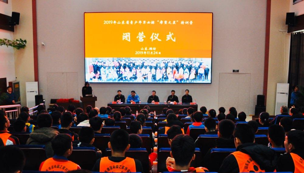 """2019年山东省青少年排球""""希望之星""""特训营圆满闭营"""