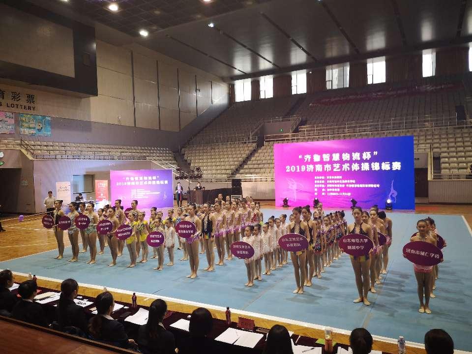 2019济南市艺术体操锦标赛开幕