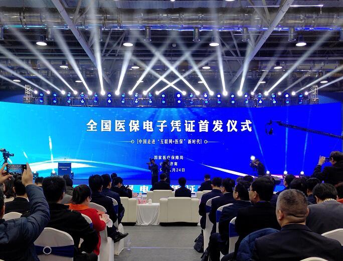 全国医保电子凭证首发仪式今天在济南举行