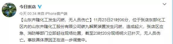 淄博张店东部化工区一化工厂发生闪燃 明火已扑灭无人员伤亡