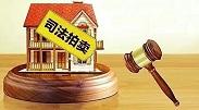 """涉""""赵晋案""""三房地产项目司法拍卖正在进行 尚无人报名"""