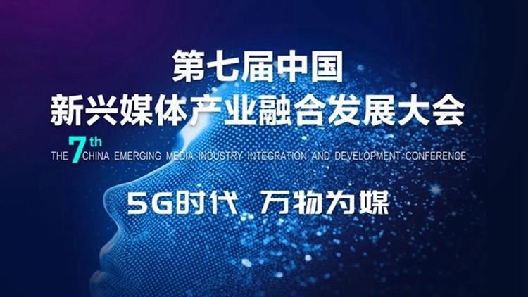聚焦新科技,第七届中国新兴媒体产业融合发展大会26日在济启幕