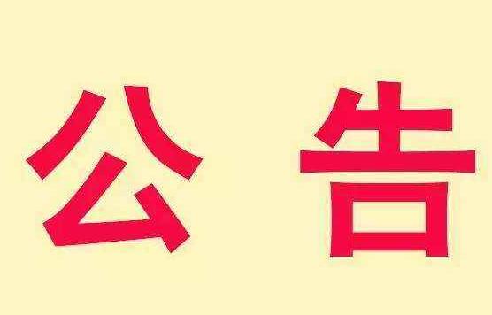 办业务别跑错地!滨州市人力资源社会保障局养老保险与工伤保险科搬迁了