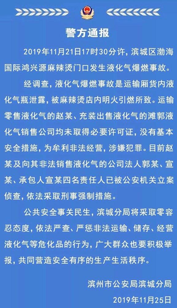 滨州渤海国际液化气爆燃事故原因已查明 系液化气瓶泄漏所致