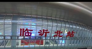 35秒丨临沂北站正式投入运营!沂蒙老区迎来高铁通车第一天