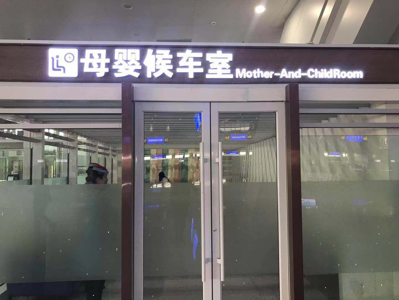 27秒|贴心!鲁南(日兰)高铁日曲段开通 临沂北站还配备了母婴候车室