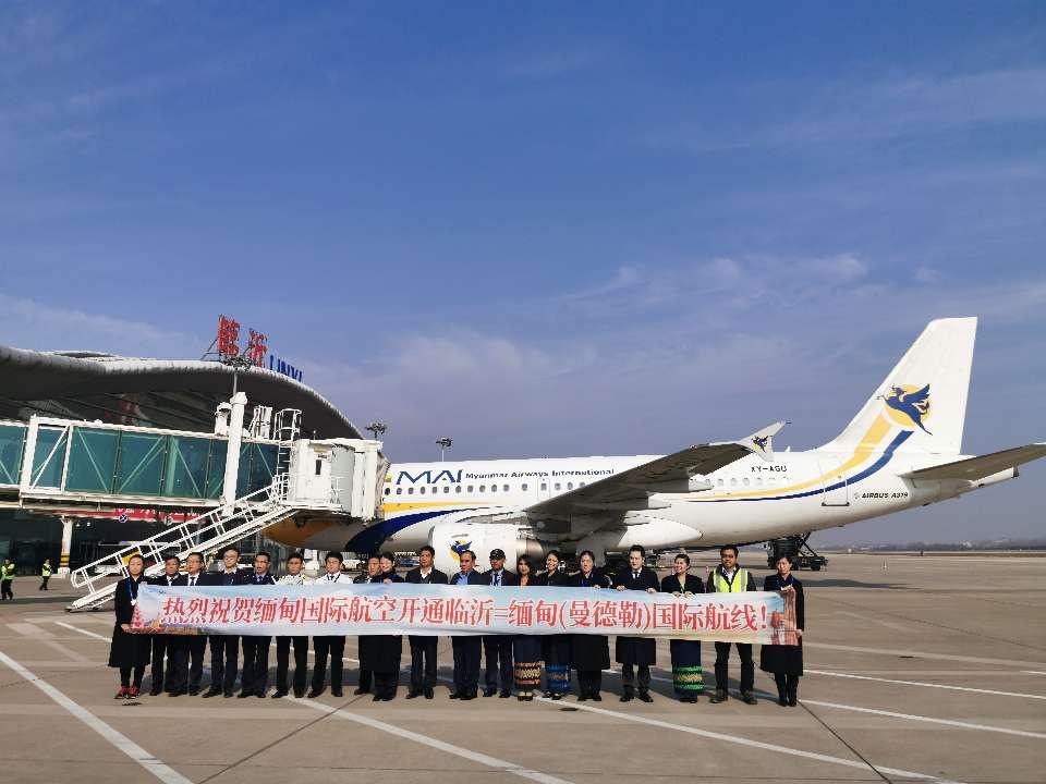 临沂国际机场开通缅甸(曼德勒)国际航线