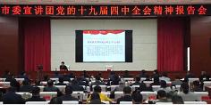 52秒|枣庄市委宣讲团到薛城宣讲十九届四中全会精神