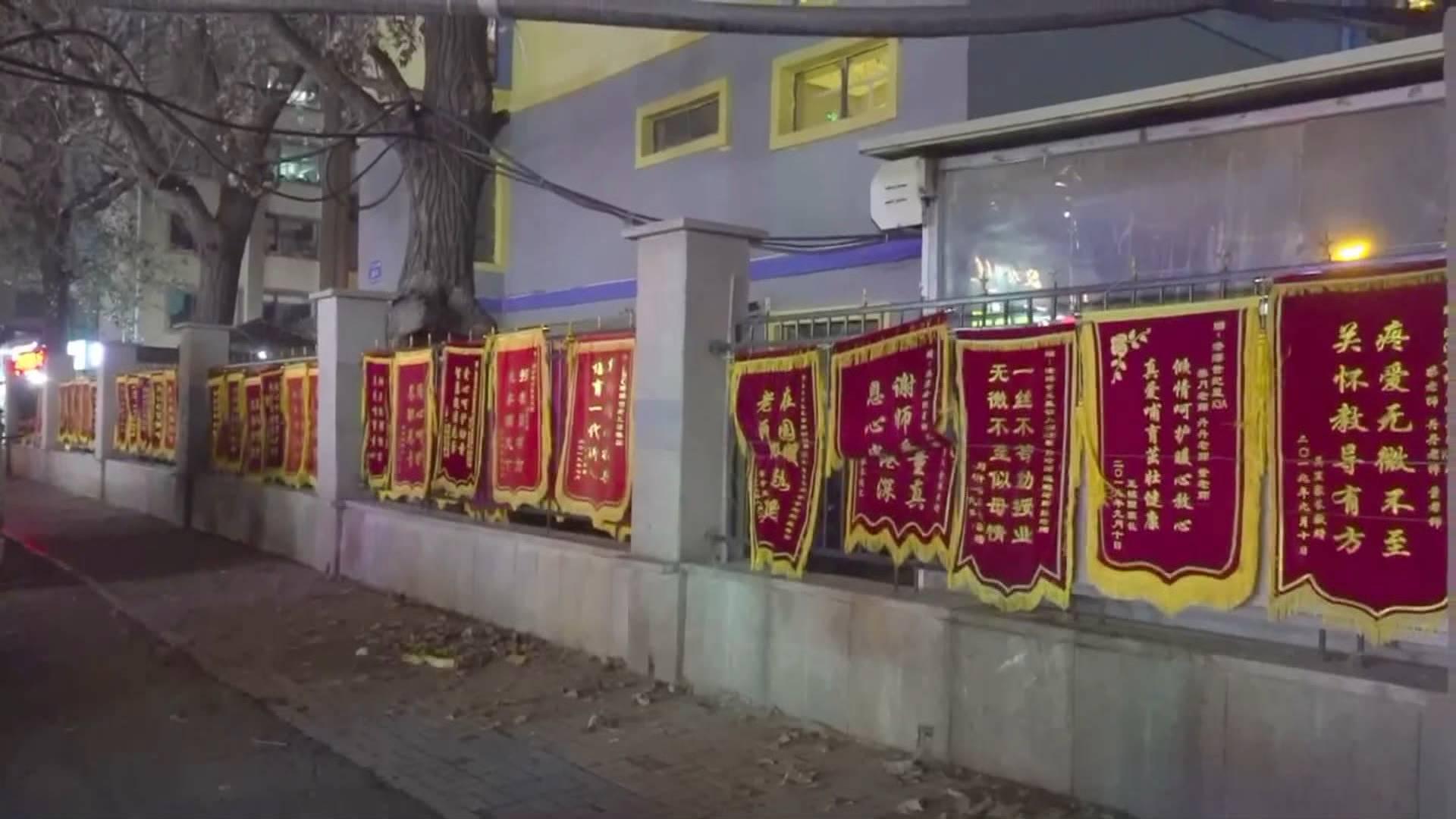 """47秒 幼儿园外墙挂满锦旗被指""""炫富"""" 园长发声:为了鼓励老师"""