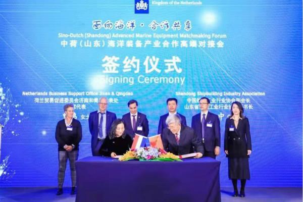 中荷(山东)海洋装备产业合作高端对接会成功举行