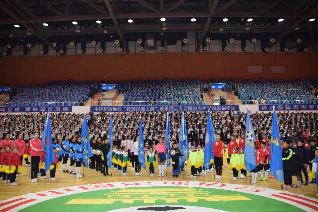 """娃娃足球这里搞得好!中国足协在城阳举办""""娃娃足球工程""""成果展示大会"""
