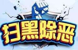 """扫黑除恶!聊城警方征集以""""臭妮""""为首恶势力犯罪团伙违法线索"""