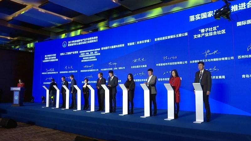 2019科技创新与产业升级青岛峰会举行 十余个项目集中签约