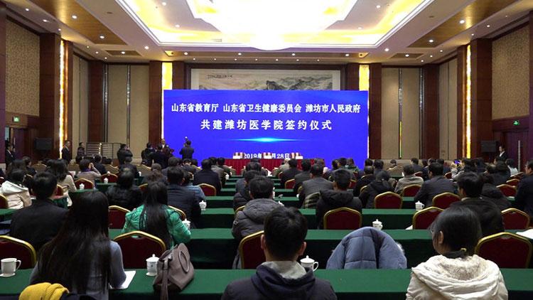 山东省教育厅、山东省卫生健康委员会、潍坊市政府签约共建潍坊医学院