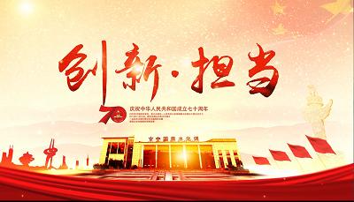 创新▪担当——南水北调山东公司庆祝中华人民共和国成立七十周年
