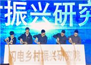 闪电乡村振兴研究院正式揭牌成立 山东广电携手阿里巴巴开启电商精准助农