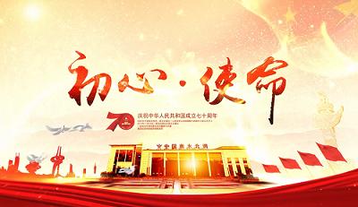 初心▪使命——南水北调山东公司庆祝中华人民共和国成立七十周年