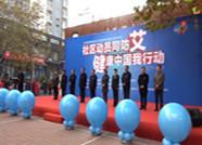 """山东省第32个""""世界艾滋病日""""宣传活动今天举行"""