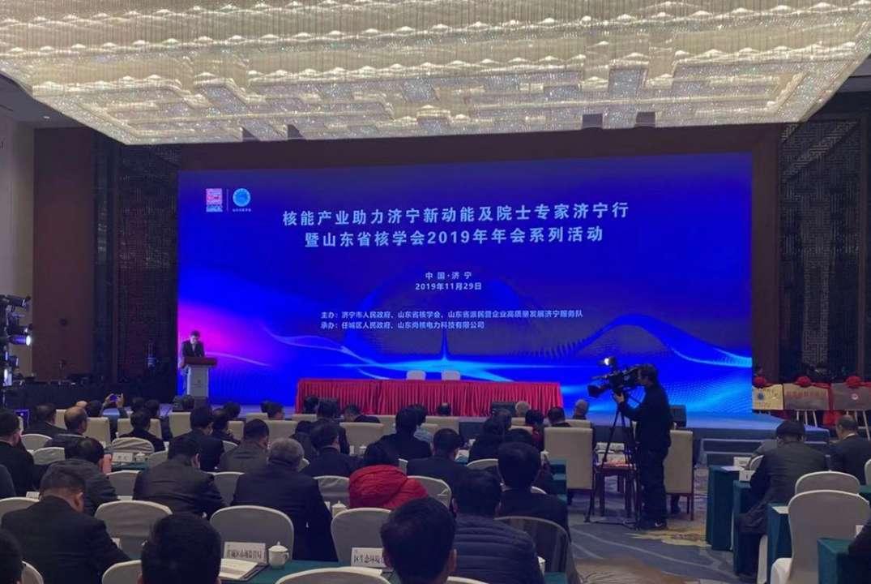 核能产业助力济宁新动能及院士专家济宁行暨山东省核学会2019年会举行