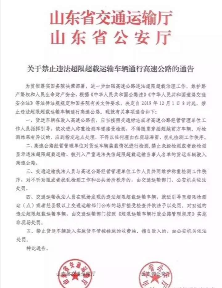 12月1日起,山东禁止超限超载车辆驶入高速公路
