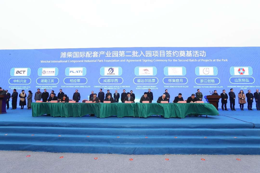 谭旭光:潍柴国际配套产业园建设再提速