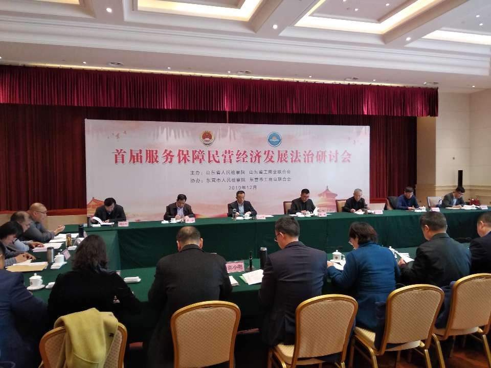 山东首届服务民营经济发展法治研讨会在东营召开